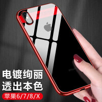 iPhoneX手机壳 iphone8手机壳 iphone8plus手机壳套 7plus手机壳 硅胶TPU 超薄 苹果8