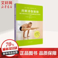 阿斯汤伽瑜伽 循序渐进练习动态瑜伽的指导要领(新版) 辽宁人民出版社