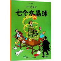 七个水晶球 中国少年儿童出版社