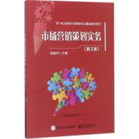 市场营销策划实务(第2版) 杨毅玲 主编