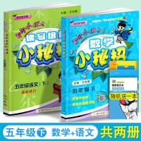黄冈小状元读写培优小秘招五年级下册语文数学