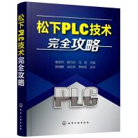 现货 正版 松下PLC技术完全攻略 PLC技术的流程指南 PLC的安装与维护 PLC工程应用设计人员的指导书 PLC技