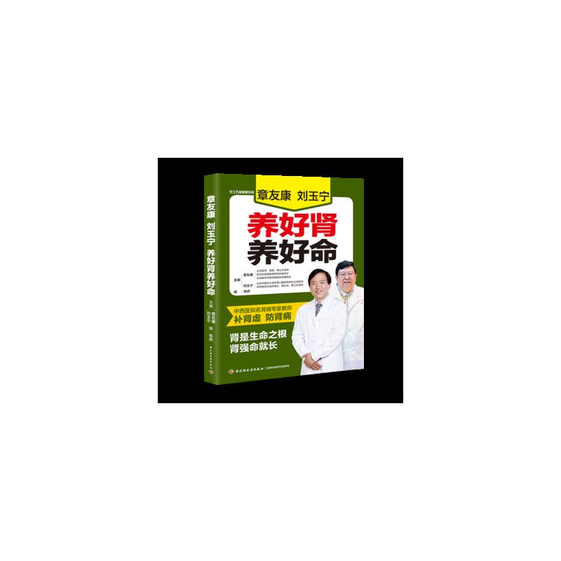 章友康刘玉宁养好肾养好命 正版书籍 限时抢购 当当低价 团购更优惠 13521405301 (V同步)