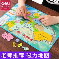 得力磁力中国地图拼图中学生儿童磁性世界早教幼儿园益智玩具男孩