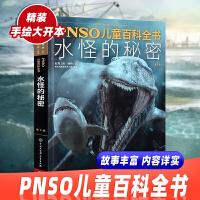 PNSO儿童百科全书-水怪的秘密 6-12岁 小学生阅读 揭秘海洋 动物百科 小学生科普 海洋世界恐龙百科全书 恐龙世