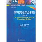 商务英语综合教程(高级) 祝慧敏,卢小军 对外经贸大学出版社