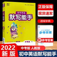 中考英语默写能手 人教版中考英语默写复习