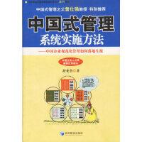 中国式管理系统实施方法――中国企业规范化管理如何落地生根,舒华鲁,经济管理出版社9787802076808