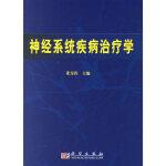 神经系统疾病治疗学,董为伟,科学出版社9787030163806
