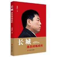 正版-长城 梁贺年 9787517121060 中国言实出版社 枫林苑图书专营店