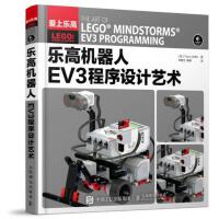 【新�A��店 品�|�o�n】�犯�C器人EV3程序�O���g[美]Terry、Griffin 著;人民�]�出版社978711541