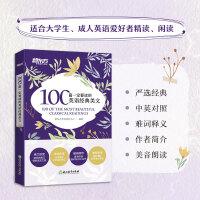 新东方 100篇一定要读的英语经典美文