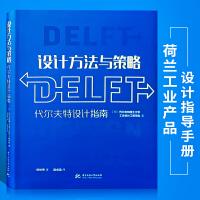 【原版引进】设计方法与策略 荷兰代尔夫特理工大学工业产品设计指导手册书籍
