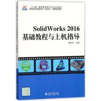SOLIDWORK2016基础教程与上机指导/刘萍华 编者:刘萍华