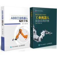 ABB工业机器人编程全集 ABB 工业机器人 编程 指令 技术全集 工业机器人应用技术图书+工业机器人完全应用手册 工