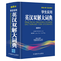 华语教学:学生实用英汉双解大词典