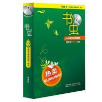 新华书店正版 书虫 牛津英汉双语读物 入门级中 适合小学高年级 初一 9册书+1MP3