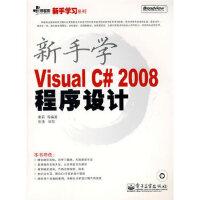 【新书店正版】新手学Visual C# 2008程序设计(含光盘1张),康莉,电子工业出版社9787121074875