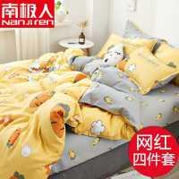 南极人四宿舍ins风床上用品单人学生被单床单被套被子三件套4
