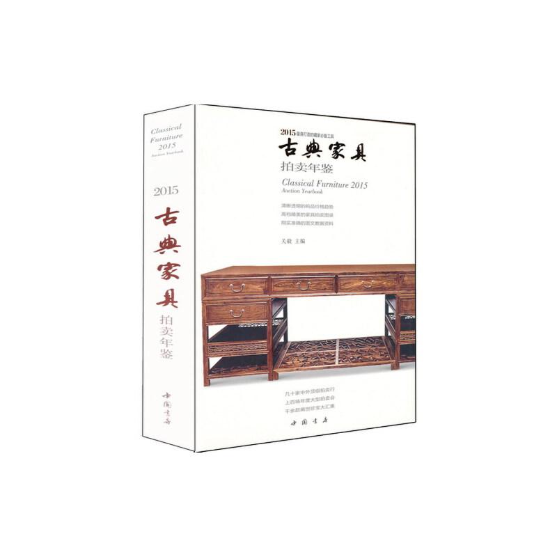 2015古典家具拍卖年鉴