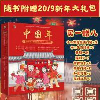中国年原创图画书系列 正版 乌克丽丽 9787121303159