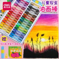 得力油画棒36色48色宝宝蜡笔儿童安全无毒幼儿腊笔画笔彩笔套装12色24色幼儿园油画笔彩绘棒可水洗涂鸦画画笔