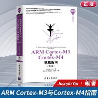 正版现货ARM Cortex-M3与Cortex-M4指南 第3版第三版 清华开发者书库 Joseph Yiu 吴常玉