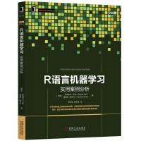 包�] R�Z言�C器�W� ��用案例分析 R�Z言���分析 ���鸺记煞椒üぞ�� R�Z言�程 �算�C程序�O�教材 R�Z言�C器�W�教