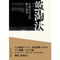 逆淘汰:中国历史上的毁人游戏