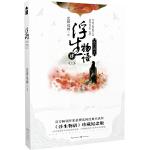 浮生物语・4上鱼门国主(再版)