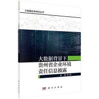 大数据背景下贵州省企业环境责任信息披露