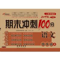 期末冲刺100分语文四年级上册19秋(人教部编版)(全新版)