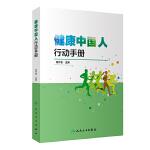 健康中国人行动手册