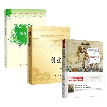 七年级下册部编教材推荐必读书目(海底两万里+骆驼祥子+创业史)套装共3册