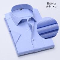 夏季男士职业短袖衬衫商务正装免烫工作服上班修身工装半袖白衬衣