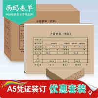 用友记账凭证封面包角纸盒子优惠套装A5/A4一半装订配套ST600170,25对包角/50份封皮/25个凭证盒