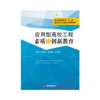 应用型高校工程素质与创新教育