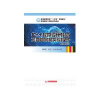 C++程序设计教程习题答案和实验指导(第二版)