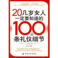 【二手书9成新】20几岁女人要知道的100条礼仪细节 茜子著 中国纺织出版社 9787506463638