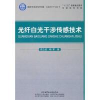 正版-H-光纤白光干涉传感技术 苑立波,杨军 9787512403666 北京航空航天大学出版社