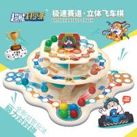 奇棋乐立体飞车棋儿童太空飞行棋玩具抛骰子大冒险游戏益智探险棋