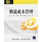 物流成本管理(现代经济与管理类规划教材)