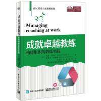 成就卓越教练――构建组织的教练实践