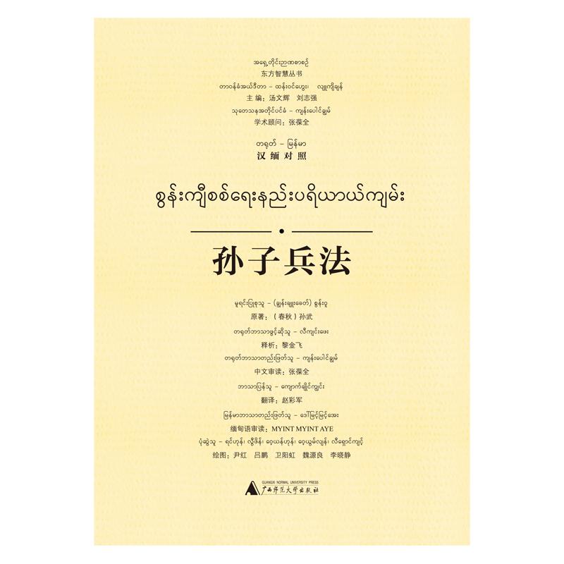 东方智慧丛书  孙子兵法(汉缅对照) 兵家经典《孙子兵法》首部汉缅对照彩图本!缅甸语人群学习中华文化的必读入门书!从这里读懂东方智慧!
