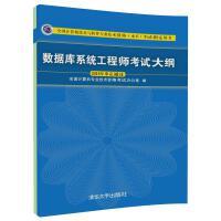 数据库系统工程师考试大纲