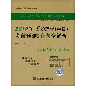 2019丁震护理学(中级)考前预测5套卷全解析 可搭人卫教材