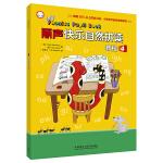 丽声快乐自然拼读教程(4)(点读版)