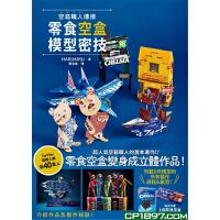 预售 日本空箱职人传授零食空盒模型密技 [创意生活系列]HARUKIRU 进口原版