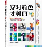 穿对颜色才美丽 陈牧霖著 服装色彩搭配书籍 服装设计效果图 打版 设计师配色宝典 实用工具书