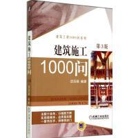 建筑施工1000问(第3版) 机械工业出版社